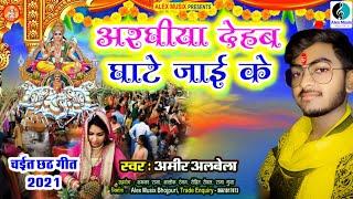 #Chait Chhath Song 2021 | अरघिया देहब घाटे जाई के | #Amir Albela | Araghiya Dehab Ghate Jayi Ke - 2021