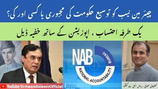 Chairman NAB Extension Controversy l Deal With Opposition On EVM l Why No Accountability Of PTI?