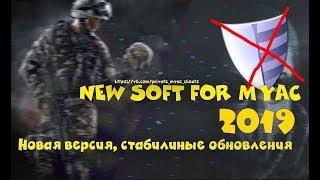 Soft myAC 1.7.1 и другие | 2019 - актуальный и обновленный
