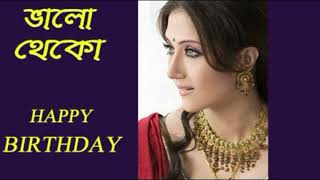 Happy Birthday Swastika Mukherjee