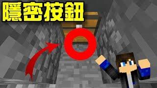 Minecraft 創世神 尋找按鈕進化版!跑酷解謎地圖! 1.9【至尊星】(重製版)