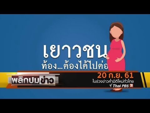 Pregnant students must be in school #ThaiPBS
