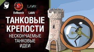 Танковые крепости от - Нескончаемые танковые идеи №17 - LAVR и Evilborsh [World of Tanks]