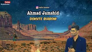 Ahmad Jamshid - Dokhte Biaboni - Bandar Abbas Music احمد جمشید - دخت بیابونی - بندرعباس هرمزگان