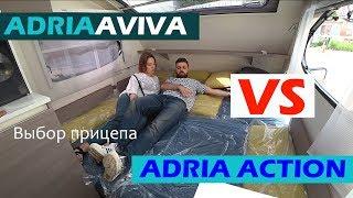 Дом на колесах для двоих. Выбор между Adria Aviva и Adria Action.