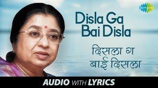 Disla Ga Bai Disla with lyrics | दिसला ग बाई   - YouTube