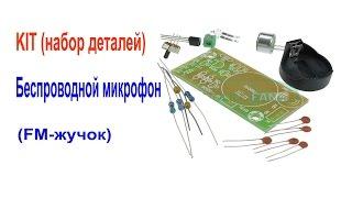 KIT (набор деталей) для сборки беспроводного микрофона - FM жучка