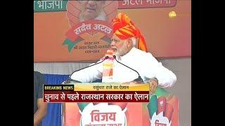 PM Narendra Modi addresses public rally in Ajmer