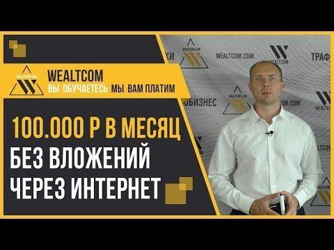 КАК ЗАРАБАТЫВАТЬ В ИНТЕРНЕТЕ НА ОБУЧАЮЩЕЙ ПЛАТФОРМЕ WealTcom