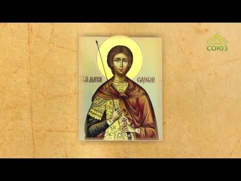 Церковный календарь. 8 ноября 2019. Великомученик Димитрий Солунский видео