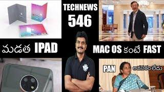 Technews 546 Foldable iPad,Samsung A80 Blackpink,Nokia Triple Cam,Ather450 etc