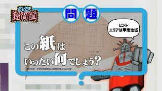 この紙は、いったい何でしょう?:クイズ滋賀道