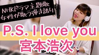 mqdefault - 【弾き語り】P.S I love you/宮本浩次(cover)【女性が歌ってみた】