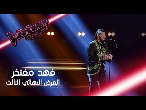 فهد مفتخر يغني لأم كلثوم في The Voice