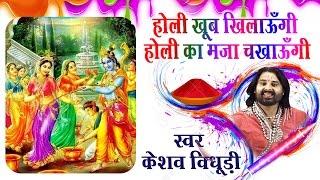 Holi Khub Khilaugi    Radha Krishna होली भजन 2017 ॥ Keshav Bidhuri  Ambey Bhakti