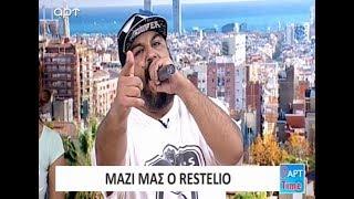 """Ο Restelio στο ΑΡΤ TV και στην εκπομπή """"Part Time"""""""