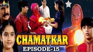 Chamatkar | Indian TV Hindi Serial Episode - 15 | Sri Balaji