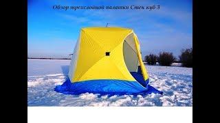 Палатка зимняя для рыбалки стэк куб 3 местная трехслойная