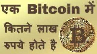Wert von 1 BTC in INR