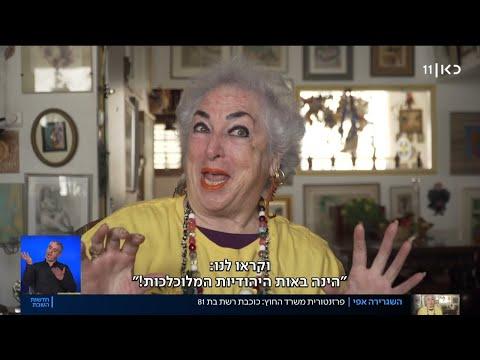 הכירו את הסבתא שנבחרה לפנים החדשות של משרד החוץ