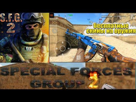 SPECIAL FORCES GROUP 2/UZBEKCHA MALUMOT/SPECIAL FORCES GROUP 2/Информация по узбекскому