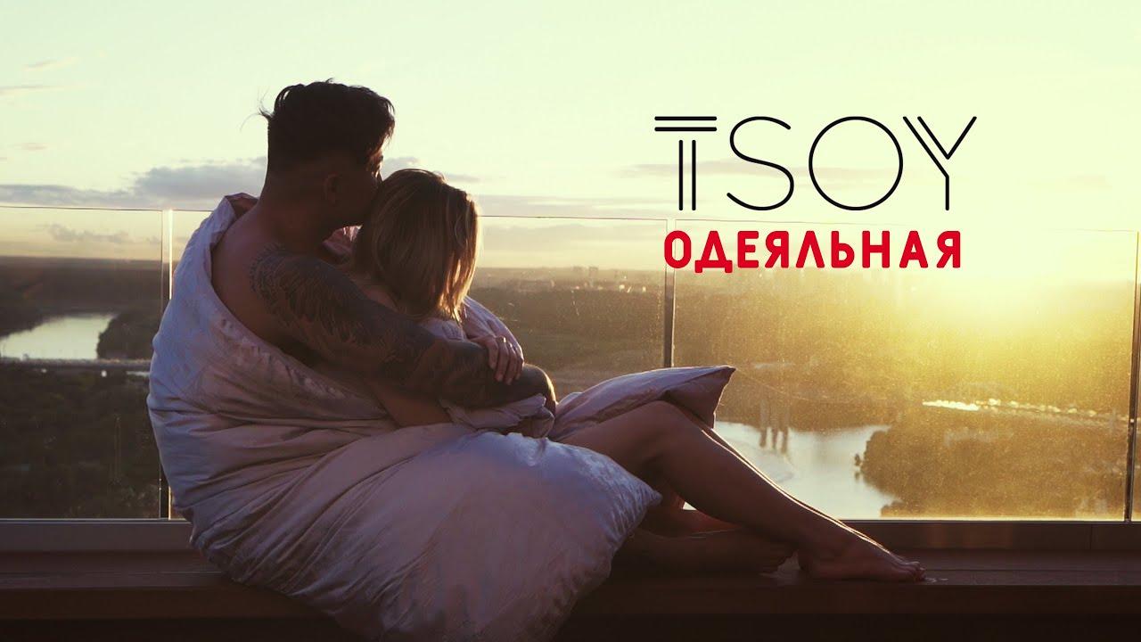 Tsoy — Одеяльная