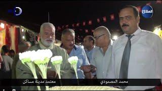 مازيكا زيارة السيد محمد المصمودي معتمد مدينة مساكن للمعرض في إطارالأيام التجارية الرمضانية بمساكن تحميل MP3