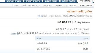 איך לעשות כסף באינטרנט? 1800 ש''ח תוך שבוע ימים על טייס אוטומטי