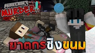 Minecraft Murder - ฆาตกรแย่งชิงขนมเด็ก