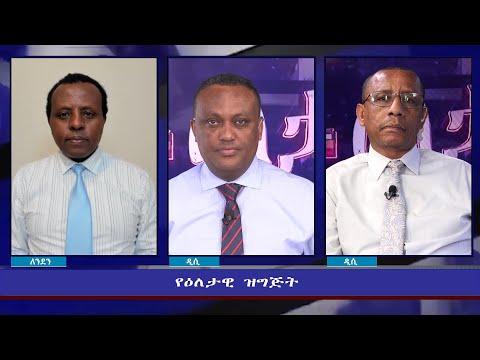 Ethiopia - ESAT Eletawi Wed 10 Mar 2021