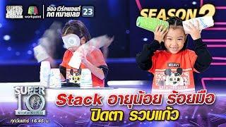 น้องยูฟ่า Stack อายุน้อย ร้อยมือ  ปิดตา รวบแก้ว | SUPER 10 Season 2