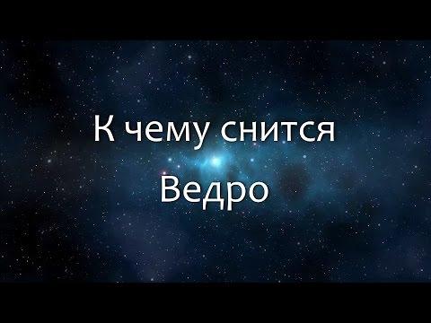 К чему снится Ведро (Сонник, Толкование снов)