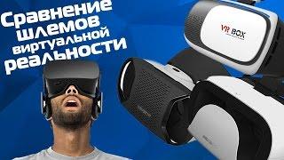 КАКИЕ ОЧКИ ВИРТУАЛЬНОЙ РЕАЛЬНОСТИ КУПИТЬ? VRBOX, Baofeng Mojing - как выбрать VR шлем