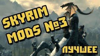 TES 5 Skyrim: Только лучшие моды #3