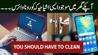 7 things in home that cause of Virus | Clean it first | in Urdu