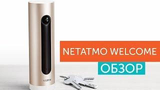 Обзор камеры Netatmo Welcome - ваш дом в безопасности!