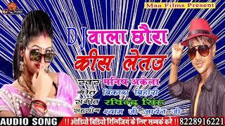 ki dj wala chora anhariya mein bhojpuri gana dj song - TH-Clip