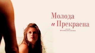 Молода и прекрасна / Young and Beautiful (2013) смотрите в HD