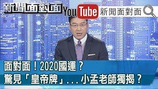 獨!走過2018縣市長大敗!英2020狂贏韓國瑜!全因?【新聞面對面】200128