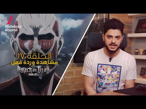 هجوم العمالقة الموسم الثالث الحلقة 17 - مشاهدة وردة فعل