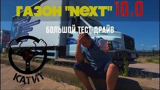 Новый ГАЗОН NEXT 10.0 -разочарование после ТЕСТ-Драйва!! ОБМАН С ГРУЗОПОДЪЕМНОСТЬЮ!!??