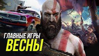 Главные игры весны: от Far Cry 5 до God of War