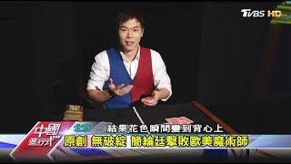 """""""魔術奧運""""總冠軍 簡綸廷Magic人生 中國進行式 20190113"""