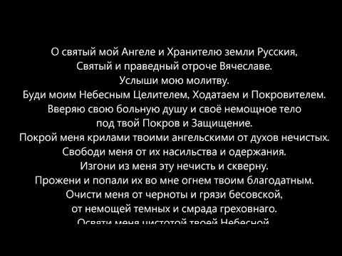 Молитва отроку Вячеславу (ежедневная)