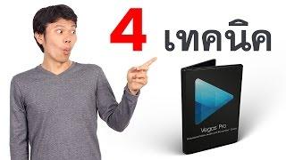 4 เทคนิคตัดต่อวีดีโอด้วย Sony Vegas