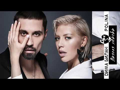 Премьера! Дима Билан & Polina - Пьяная Любовь (Official)