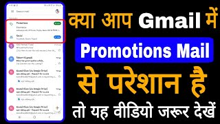 How To Delete All Promotional Emails On Gmail || How To Stop Unwanted Emails || Stop Promotion Email