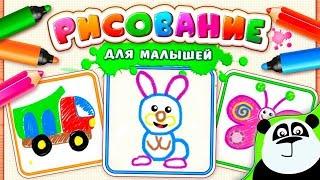 Рисование для малышей. Учимся рисовать зайку, ежика, черепашку, мышку. Развивающий мультик