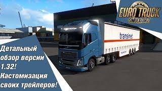 Euro Truck Simulator 2: детальный обзор версии 1.32! Кастомизация своих трейлеров!