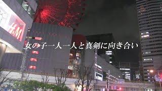 【大阪 風俗】お店の雰囲気までわかる-スタッフ紹介動画-コンテローゼグループ